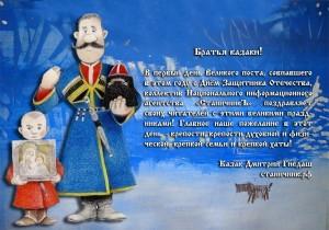 Поздравление в честь начала Великого поста и Дня Защитника Отечества