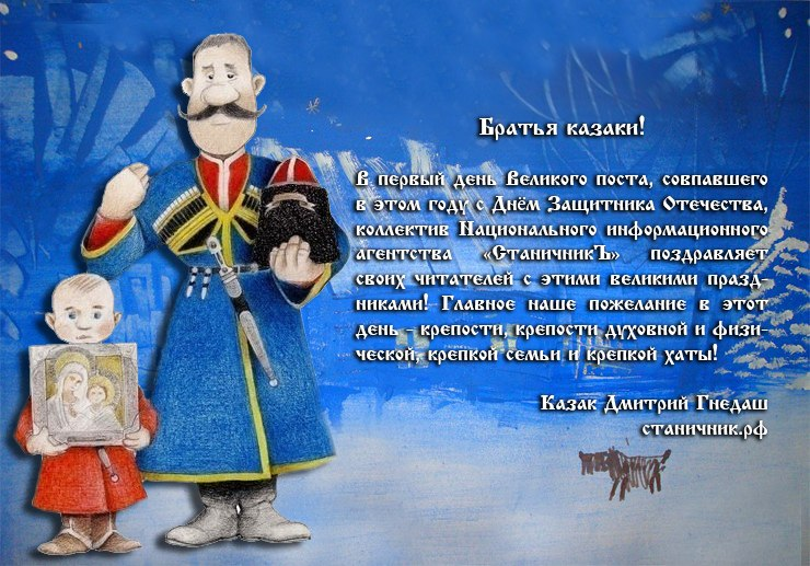 Поздравления днем рождения казаку