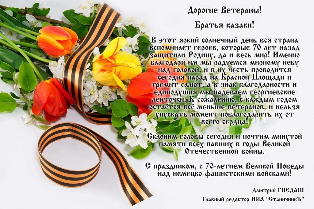 Поздравление брату к 70 летию